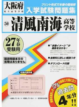 清風南海高等学校 27年春受験用