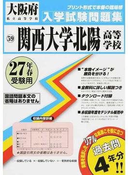 関西大学北陽高等学校 27年春受験用