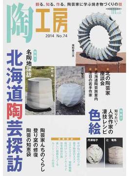 陶工房 No.74(2014) 特集名陶地探訪北海道陶芸探訪(SEIBUNDO mook)