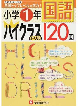 国語ハイクラスドリル120回 全国トップレベルの学力! 小学1年