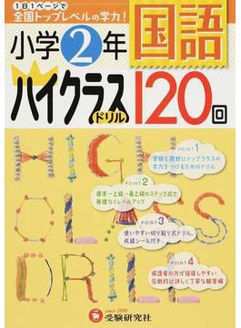 国語ハイクラスドリル120回 全国トップレベルの学力! 小学2年