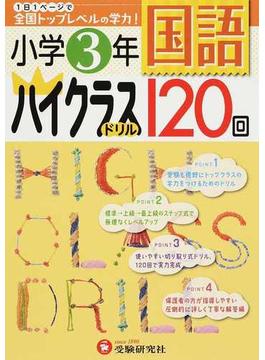 国語ハイクラスドリル120回 全国トップレベルの学力! 小学3年