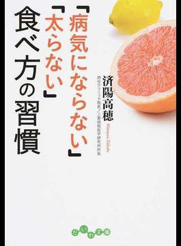 「病気にならない」「太らない」食べ方の習慣(だいわ文庫)