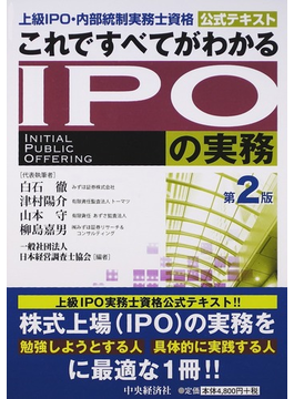 これですべてがわかるIPOの実務 第2版