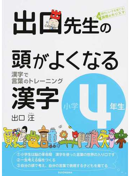 出口先生の頭がよくなる漢字 漢字で言葉のトレーニング 小学4年生