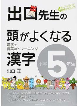 出口先生の頭がよくなる漢字 漢字で言葉のトレーニング 小学5年生