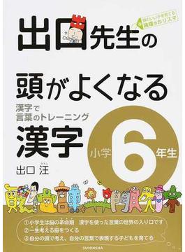 出口先生の頭がよくなる漢字 漢字で言葉のトレーニング 小学6年生