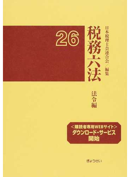 税務六法 平成26年度 2巻セット