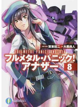 フルメタル・パニック!アナザー 8(富士見ファンタジア文庫)