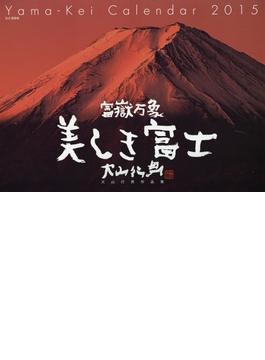 美しき富士