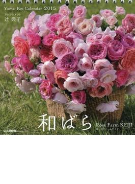 Rose Farm KEIJI 和ばら
