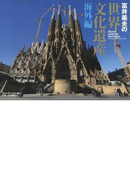 世界文化遺産 海外編