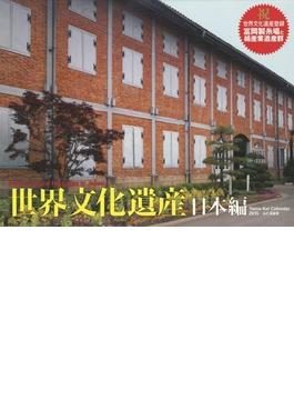 世界文化遺産 日本編