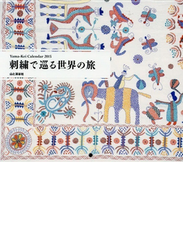 刺繡で巡る世界の旅