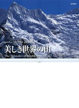 美しき世界の山
