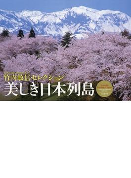 美しき日本列島
