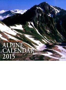 アルパインカレンダー