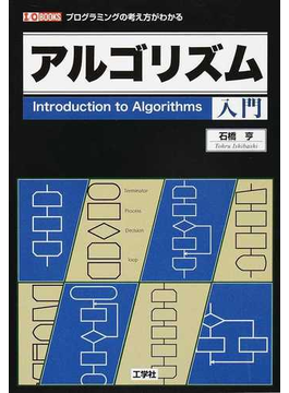 アルゴリズム入門 プログラミングの考え方がわかる