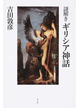 謎解きギリシア神話