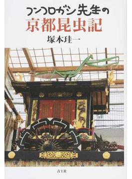 フンコロガシ先生の京都昆虫記