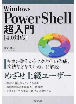 Windows PowerShell超入門 4.0対応