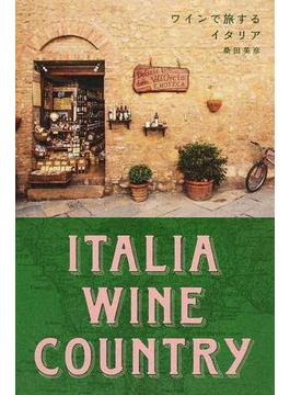 ワインで旅するイタリア ITALIA WINE COUNTRY(スペースシャワーブックス)
