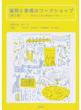 協同と表現のワークショップ 学びのための環境のデザイン 第2版