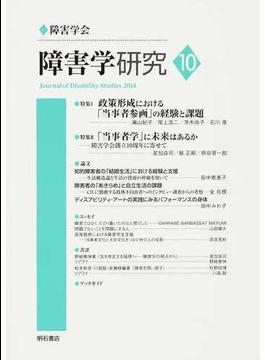 障害学研究 10(2014)