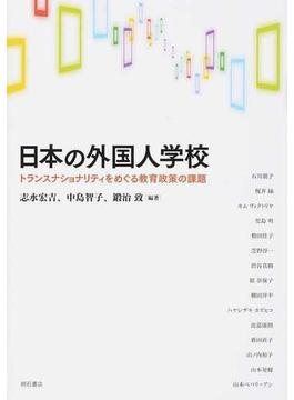 日本の外国人学校 トランスナショナリティをめぐる教育政策の課題