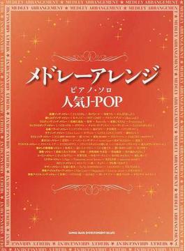 メドレーアレンジ・ピアノ・ソロ人気J−POP