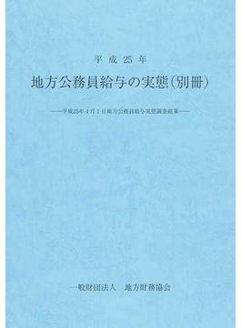 地方公務員給与の実態 平成25年別冊