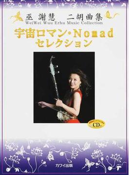 巫謝慧二胡曲集 宇宙ロマン・Nomadセレクション