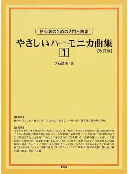 やさしいハーモニカ曲集 初心者のための入門と曲集 改訂版 1