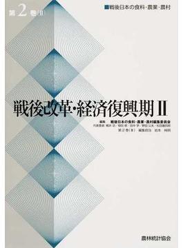 戦後日本の食料・農業・農村 第2巻2 戦後改革・経済復興期 2