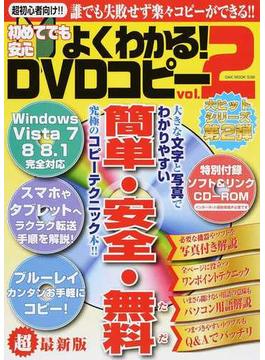 初めてでも安心よくわかる!DVDコピー vol.2(OAK MOOK)