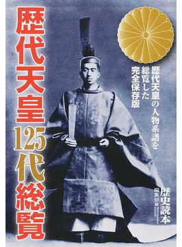 歴代天皇125代総覧 歴代天皇の人物系譜を総覧した完全保存版(新人物文庫)