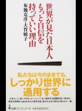 世界が見た日本人もっと自信を持っていい理由(日経プレミアシリーズ)
