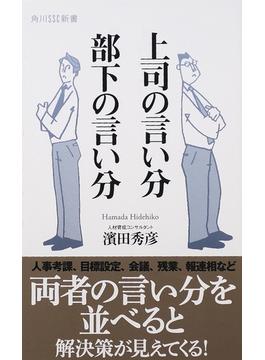 上司の言い分部下の言い分(角川SSC新書)