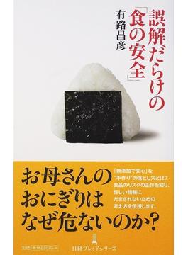 誤解だらけの「食の安全」(日経プレミアシリーズ)