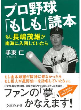 プロ野球「もしも」読本 もし長嶋茂雄が南海に入団していたら(文庫ぎんが堂)