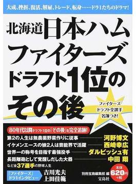 北海道日本ハムファイターズドラフト1位のその後 大成、挫折、復活、解雇、トレード、転身…ドラ1たちのドラマ!