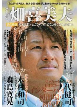 まるごと畑喜美夫 徹底検証なぜ、ボトムアップ指導は強くなるのか? 自主的・自発的に動ける個・組織がこれからの未来を輝かせる