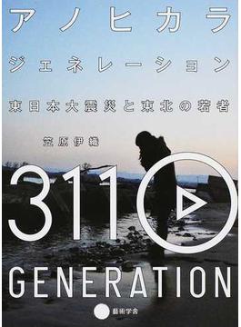 アノヒカラ・ジェネレーション 東日本大震災と東北の若者
