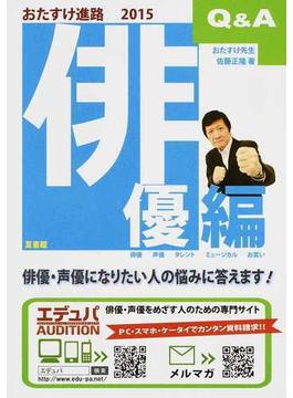おたすけ進路 俳優編2015 俳優・声優になりたい人の悩みに答えます!