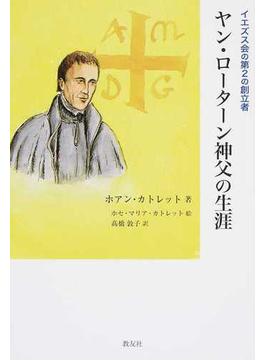 ヤン・ローターン神父の生涯 イエズス会の第2の創立者