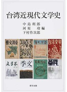 台湾近現代文学史