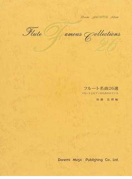 フルート名曲26選 フルートとピアノのためのロマンス 2014