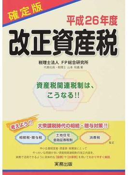 平成26年度改正資産税 確定版 資産税関連税制は、こうなる!!