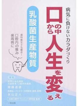 口の中から人生を変える乳酸菌生産物質 病気に負けないカラダづくり