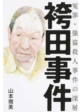 袴田事件 冤罪・強盗殺人事件の深層